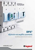 DPX3 2013
